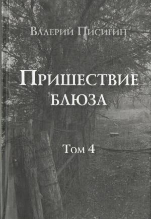 книги о блюз