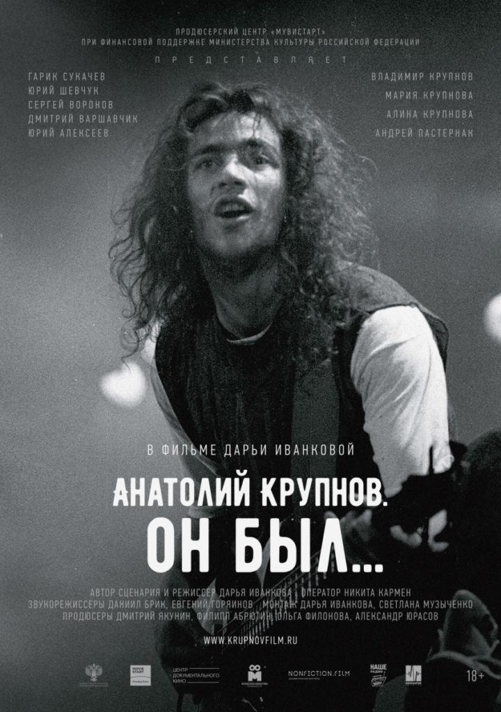 Анатолий Крупнов - Он был! (2019)